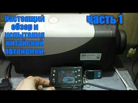ИСПЫТАНИЯ КИТАЙСКАЯ ВЕБАСТО автономка 5кВт 12в  Airtronic D4 фирма CALT, обзор тесты ч.1
