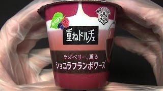 雪印メグミルクの「重ねドルチェ ラズベリー、薫る ショコラフランボワ...