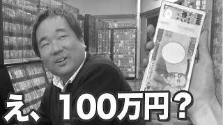 勝ったら100万円!本気になった店長の目が血走っててやばすぎたww