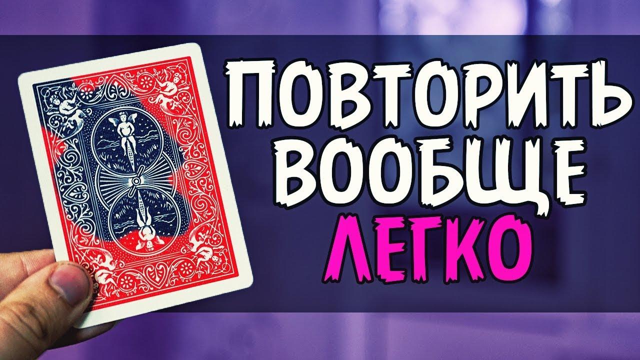ЛЮБОЙ ПОВТОРИТ ЭТОТ ФОКУС С КАРТАМИ / ОБУЧЕНИЕ