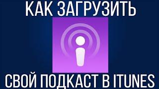 Как бесплатно загрузить подкаст в iTunes? (Часть 1) Danila Kulesha - всё о жизни на YouTube(В этой серии роликов (2 части) я расскажу как загружать свои подкасты в iTunes совершенно бесплатно. В первой..., 2016-04-05T07:00:01.000Z)