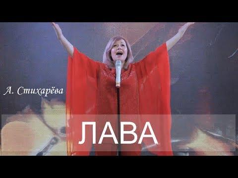 ЛАВА | Алёна Стихарёва | ПОЭЗИЯ