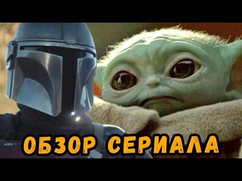 МАНДАЛОРЕЦ - МНЕНИЕ О СЕРИАЛЕ
