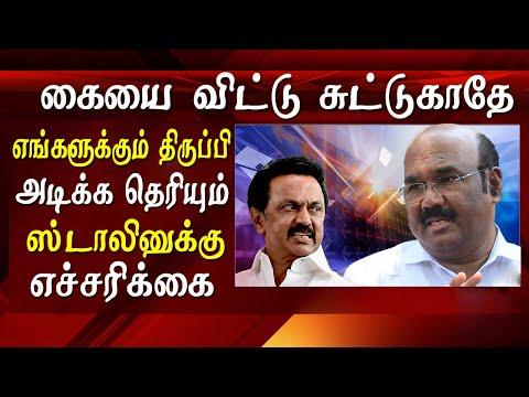 Jayakumar warns stalin tamil news latest tamil news