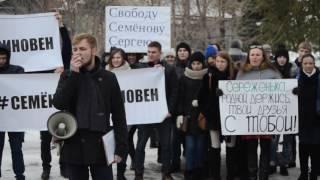 """Участники митинга скандируют """"Семёнов не виновен!"""""""