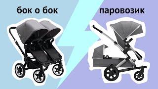 как выбрать коляску для двойни/ погодок?