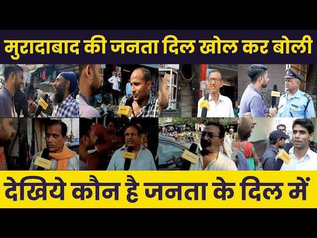 Moradabad की Public ने Loksabha Election 2019 के बारे में जो कहा है वो सभी को देखना चाहिए