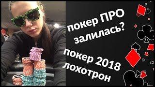 Лия Новикова раскручивает банкролл со 100$? Причины?