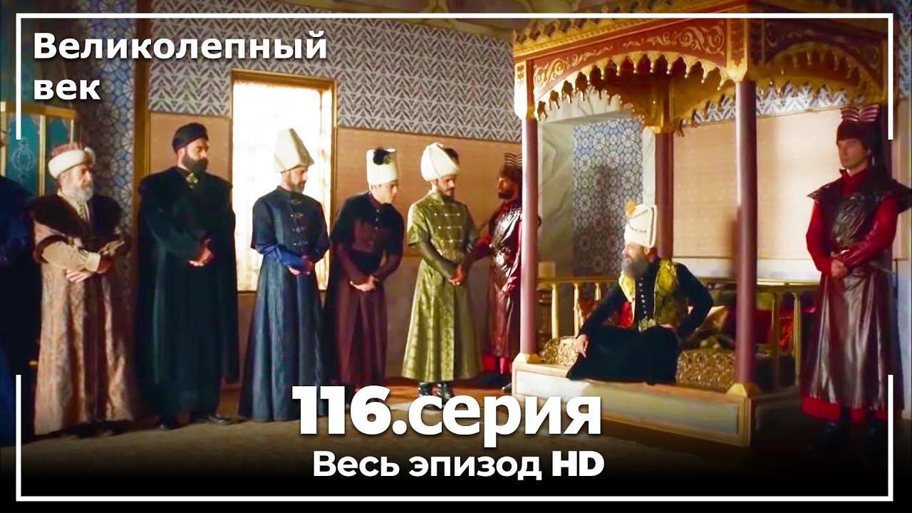 Download Великолепный век серия 116