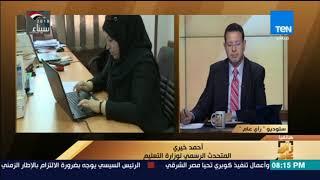 رأي عام - مداخلة - أحمد خيري المتحدث الرسمي لوزارة التعليم - حول المدارس اليابانية فى مصر