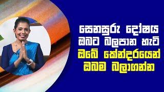 සෙනසුරු දෝෂය ඔබට බලපාන හැටි ඔබේ කේන්දරයෙන් ඔබම බලාගන්න   Piyum Vila   02 - 07 - 2021   SiyathaTV Thumbnail