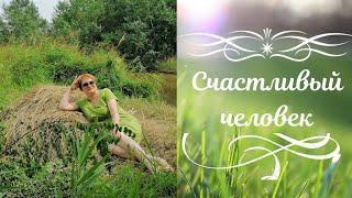 Счастливый человек...| Природа Кавказа | Ставропольский край | Летняя природа Ставрополья | Закат