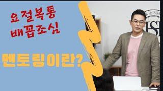 '요절복통 빼꼽조심 멘토링 강의' - 이경우강사 멘토 …