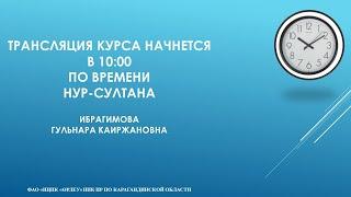 Курс ДО Ибрагимова Г К 01 10 2020