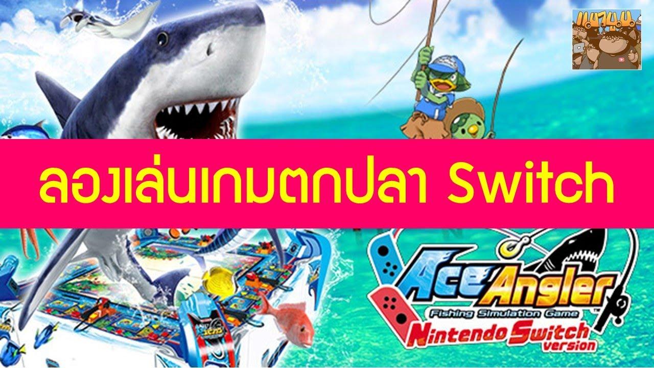 ลองเล่นเกมตกปลา Switch กับคันเบ็ดของ Hori Ace Angler Fishing Simulation Game