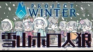 Project Winter×ホロライブ【白上フブキ視点】