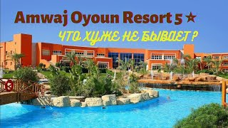 Amwaj Oyoun Resort 5 Отели Египта ЧТО ХУЖЕ НЕ БЫВАЕТ Шарм Эль Шейх