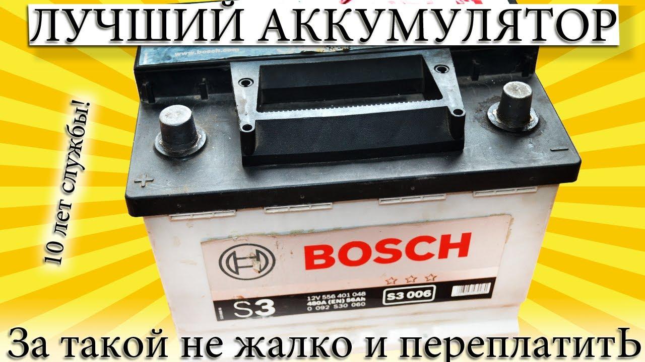 Лучший аккумулятор долгожитель 🥇 для автомобиля 🎂 BOSCH