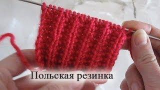 Польская или граненая резинка. Вязание спицами