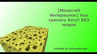 Minecraft Интересное] Как сделать батут БЕЗ модов