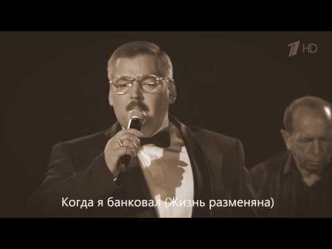 Михаил КругВладимирский централ 2013 HD+Текст песни (kkdjdls)