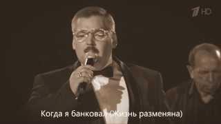 Михаил Круг   Владимирский централ 2013 HD+Текст песни (kkdjdls)