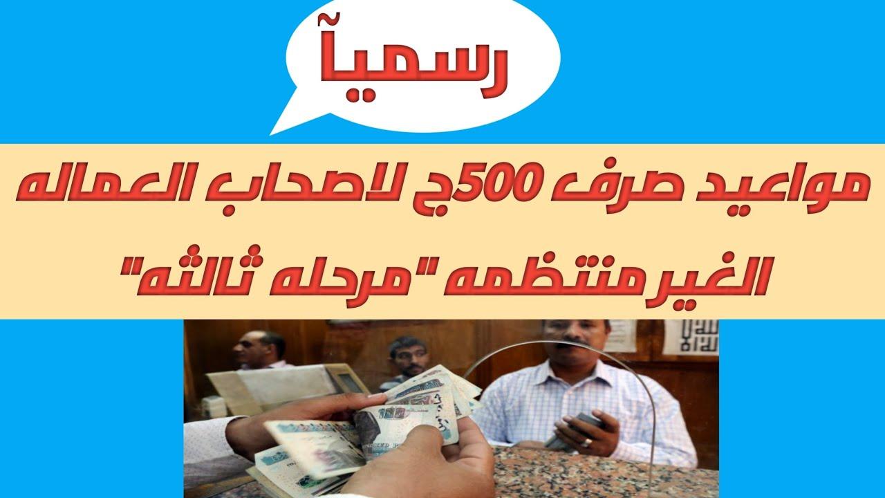 رسميآ موعد صرف منحه 500ج العماله الغير منتظمه المرحله الثالثه