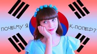 Почему так много k-pop? Как я стала к-попером, моя история.