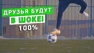 ШОКИРУЮЩИЙ ФИНТ НЕЙМАРА ОБУЧЕНИЕ!!!