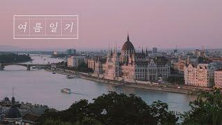 동유럽 Vlog | 2019 여름일기 : 엄마랑 동유럽…
