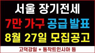 서울 장기전세 7만호 공급발표