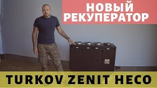 Приточно-вытяжная вентиляция c рекуперацией тепла и влаги - Turkov Zenit HECO 350.