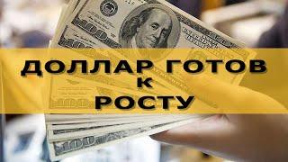 Доллар готов к росту. Курс доллара и ближайшие перспективы для рубля