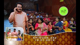 Kalyana Veedu | Tamil Serial | Episode 232 | 19/01/19 |Sun Tv |Thiru Tv