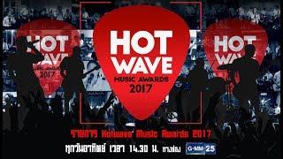 HOT WAVE MUSIC AWARDS 2017 [EP.10] วันที่ 10 ก.ย. 60