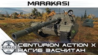 Только вышел, а уже нагибает World of Tanks - Centurion Action X