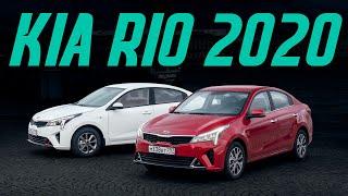 Обновленный Киа Рио 2020: подробный тест, все изменения и цены. Лучше, чем Солярис, Поло и Рапид?