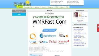 WmrFast - лучшее место для заработка!!!