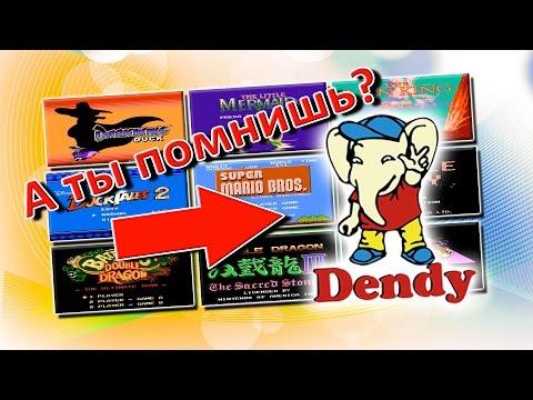 ДЕНДИ ИГРЫ. Лучшие игры на Dendy.