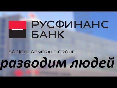 Развод Белгород. Русфинанс Банк. Мошенники. Ремонт окон. Комфорт сервис.