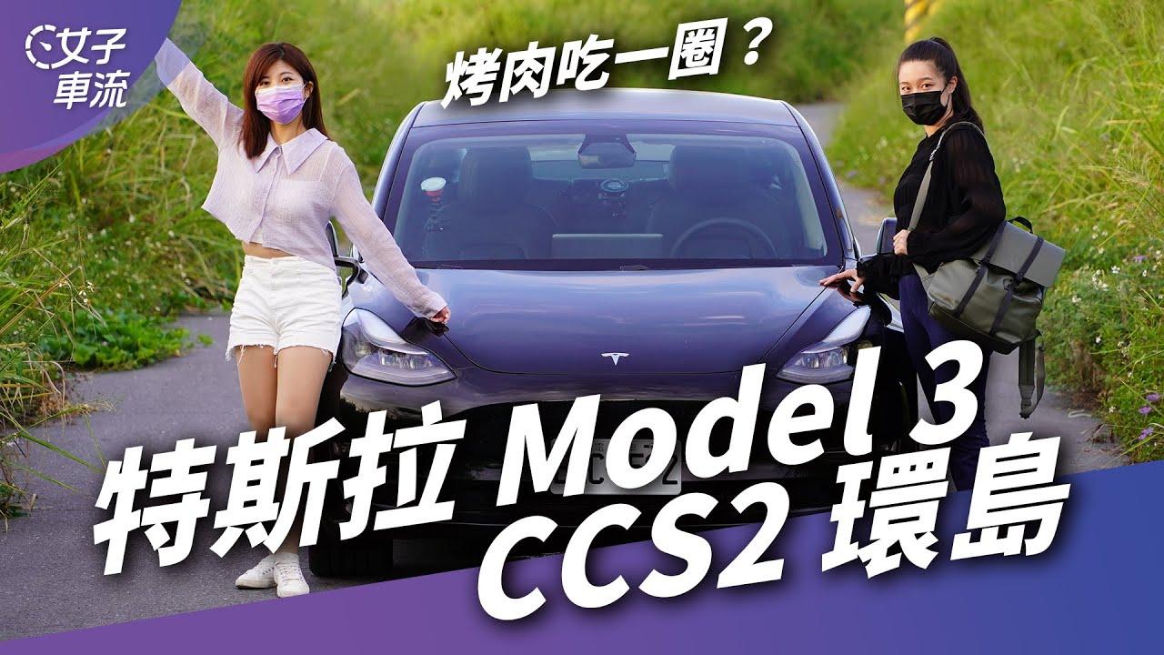 特斯拉 Model 3 CCS2 充電環島 烤肉吃一圈? 電動汽機車