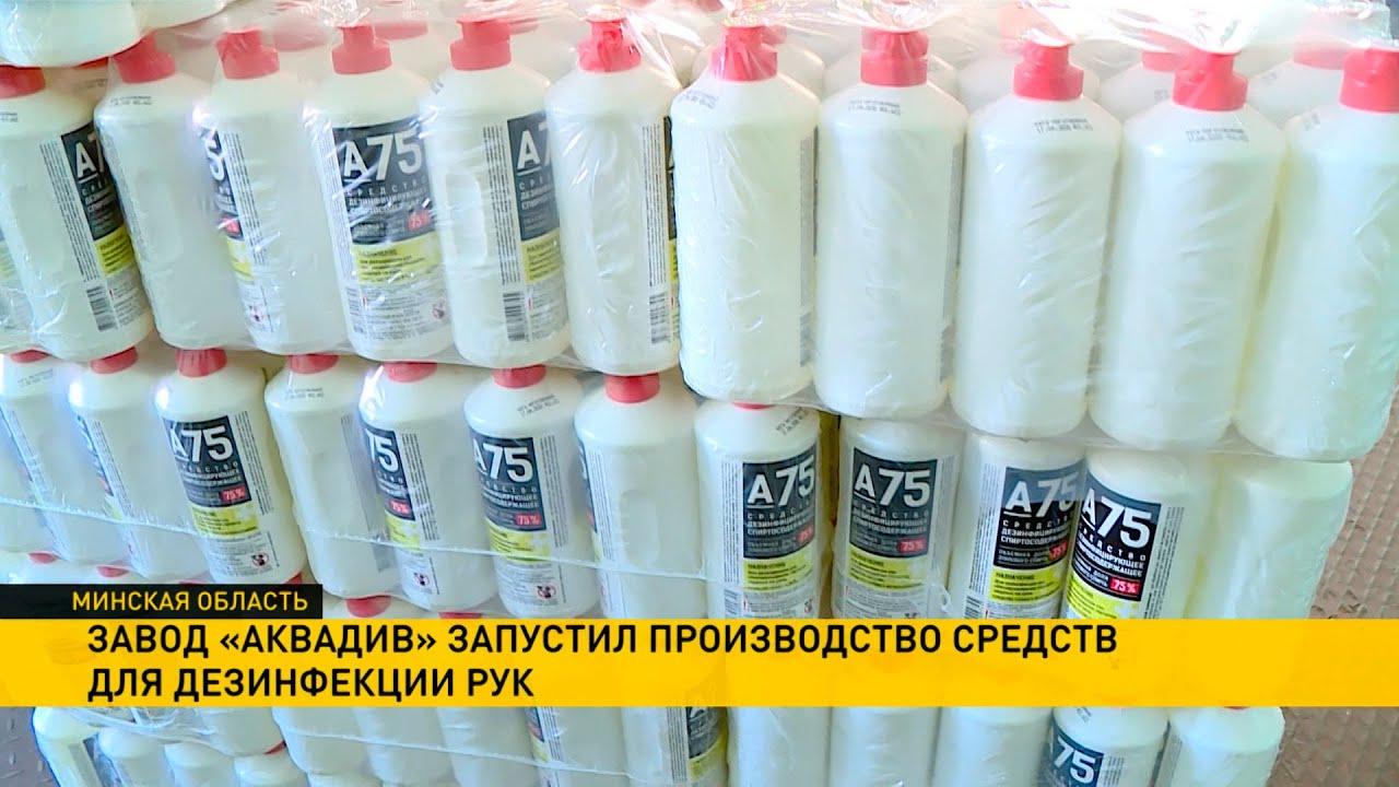 Завод «Аквадив» запустил производство дезинфицирующих средств для рук.