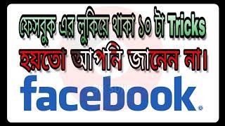 New AWESOME Facebook Tips & Tricks 2017 (Bangla Mobile Tips)