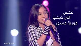 جورية حمدي نجمة ذا فويس - عكس اللي شايفينها 2019