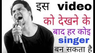 सुरीली आवाज़ पाने के कुछ गुरेलु उपाय II Secret to get a sexy voice|how to get a sweet voice in hindi