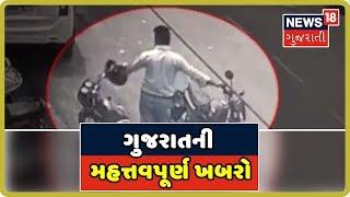 ગુજરાતની મહત્તવપૂર્ણ ખબરો | Gujarat Top 25 | 16-09-2019