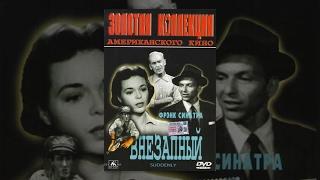 Внезапный (1954) фильм