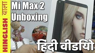 Hindi | Xiaomi Mi Max 2 India Retail Unit Unboxing And Hands On Overview | Hinglish Wala