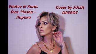 Filatov & Karas feat. Masha – Лирика ( Cover by JULIA DREBOT )