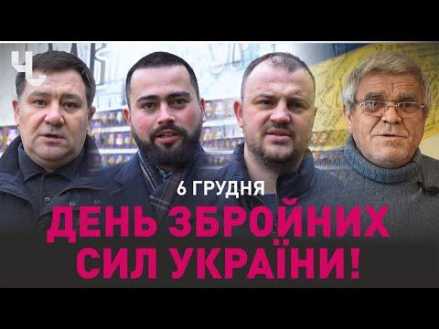 Чернівці LIVE: День ЗСУ - це данина пам'яті воїнам, що виборюють свободу та незалежність України | Блог Чернівчан